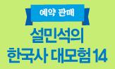 <설민석의 한국사 대모험. 14> 예약 판매 이벤트(행사도서 구매 시 '캐릭터 위생밴드' 선택(포인트차감))