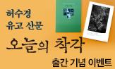 <오늘의 착각> 출간 기념 이벤트 (행사도서 구매 시 '엽서 세트' 선택(포인트차감))