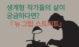 <뉴 그럽 스트리트> 전자책 발행 기념 이벤트(코호북스 도서 2만원 이상 구매 시 '에코백' 선택(포인트차감))