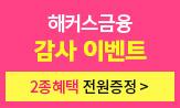 <해커스금융 브랜드전>이벤트(48시간 무제한 수강쿠폰/인강 할인 쿠폰(이벤트페이지 내 PDF))
