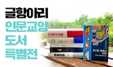 [글항아리] 인문교양 도서 특별전(행사도서 구매시, '핸디 선풍기' 선택(포인트 차감))