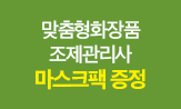 <에듀윌 화장품 조제관리사>마스크팩 이벤트(네이처리퍼블릭 마스크 시트 랜덤 선택(행사도서구매시))