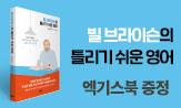 『빌 브라이슨의 틀리기 쉬운 영어』 출간 이벤트(『빌 브라이슨의 틀리기 쉬운 영어』 샘플북(외국어 1권 이상, 추가결제시))