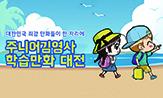 [주니어김영사] 학습만화 대전 이벤트(행사도서 구매 시 사은품 선택(포인트차감))