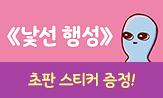 <낯선 행성> 출간 기념 이벤트(행사도서 구매 시 '캐릭터 스티커' 증정(랩핑))