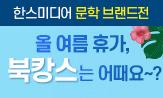 [한스미디어] 문학 브랜드전(행사도서 2만원 이상 구매 시 '쿨스카푸' 선택(포인트차감))