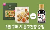 [레시피팩토리] 반찬교과서 이벤트(행사도서 동시 구매 시 '몽고진간장' 선택(포인트차감))