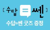 초중고 쎈 수학 시리즈 이벤트(쎈 노트, 미니노트, 홀더, 부채 / 쎈 티셔츠 선택(각 행사도서 1권, 2권 이상 구매시))