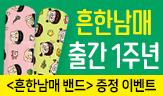 <흔한 남매> 출간 1주년 기념 이벤트 (행사도서 구매 시 '흔한남매 패턴밴드' 선택(포인트차감))