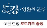 <더 킹: 영원의 군주> 출간 기념 이벤트(행사도서 구매 시 '포토카드' 증정)