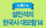 <설민석의 한국사 대모험. 14> 출간 기 이벤트(행사도서 구매 시 '캐릭터 위생밴드' 선택(포인트차감))