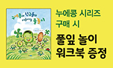<누에콩과 친구들의 하늘하늘 풀놀이> 출간 기념 이벤트(행사도서 구매 시 '풀잎 놀이 워크북' 선택(포인트차감))