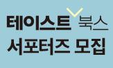 [테이스트북스] 서포터즈 모집 이벤트(SNS공유 후 댓글 작성 시 '아이스크림 기프티콘' 10명 추첨 증정 / 서포터즈 지원하기)