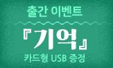 <기억> 출간 기념 이벤트(행사도서 포함 국내도서 3만원 이상 구매 시'기억 카드형 USB(16G)'선택(포인트차감))