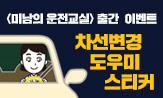 <미남의 운전 교실> 출간이벤트(행사도서 구매시, '차선변경 도우미 스티커' 선택(포인트 차감))