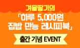 <하루 5,000원 집밥 만능 레시피북> 출간 기념(구매 시 다용도덮)