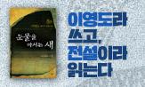 [황금가지] 이영도 작품전(댓글 작성 시 '모티브 노트 2종' 5명 추첨 증정 / 3만원 이상 구매 시 '오죽선 부채')