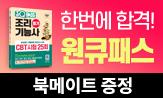 [다락원] 여름방학 원큐패스 수험서 브랜드전(행사도서 2만원 이상 구매 시 '북메이트' 선택(포인트차감))
