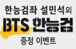 설민석의 BTS 한능검 증정 이벤트(행사도서 구매시, '설민석의 BTS 한능검' 선택(포인트 차감))