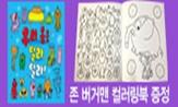 <우리 몸은 달라, 달라!> 출간 기념 이벤트(행사도서 구매 시 '캐릭터 컬러링북' 선택(포인트차감))