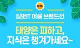 길벗IT 차량 햇빛가리개(차량용 햇빛가리개 선택(행사 도서 구매시))