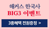 해커스 한국사능력검정시험 BIG3 이벤트(한국사능력검정시험 무료인강, 모의고사 무료 응시권 증정)