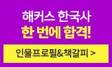 해커스 한국사능력검정시험 한 번에 합격 이벤트(행사도서 구매시 '한국사 책갈피' 선택 (포인트차감))