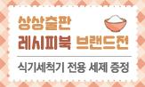 [상상출판] 레시피북 브랜드전(행사도서 2만원 이상 구매 시 'SK매직 리브레' 선택(포인트차감))