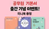 <2021 공단기 기본서>미니북 이벤트(미니북 선택(행사 도서 구매시))