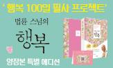 <법륜 스님의 행복> 양장 특별판 필사노트 이벤트(행복 100일 필사 참여하기)