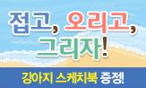 [길벗스쿨] 여름방학 사은품 이벤트(행사도서 1권 이상 구매 시 '강아지 스케치북' 선택(포인트차감))