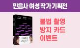민음사 여성작가 기획전(행사도서 1권이상 구매시, '불법촬영방지카드' 선택 (포인트차감))