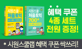 시원스쿨랩 인강 쿠폰 4종 세트 혜택(단과 / 패키지 / 영어회화 / 토익보카 어플 이용권)