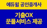 에듀윌 공인중개사 기출OX 문제풀이 무료체험 이벤트(문제풀이 서비스 제공)