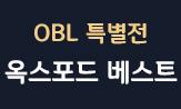 OBL 특별전(2%% 할인행사)