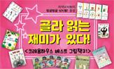 [크레용하우스] 그림책 브랜드전 (행사도서 구매 시 '빙글빙글 낚시왕' 선택(포인트차감))