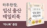 <하루 한 장 임신 출산 데일리북> 미니북 이벤트(행사도서 구매 시 '미니북' 선택(포인트차감))