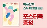 [스무 해 특집] 마음산책 브랜드전(포스터북 선택 (마음산책 도서 2만원 이상 구매 시))