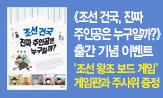 <조선건국 진짜 주인공은 누구일까> 출간기념이벤트(행사 도서 구매시, '조선왕조보드게임' 선택 (포인트차감))