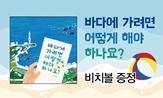 <바다에 가려면 어떻게 해야 하나요?> 출간 기념 이벤트(행사도서 구매 시 '비치볼' 선택(포인트차감))