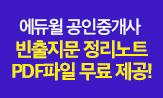 <에듀윌 공인중개사> 정리노트 이벤트(정리노트 PDF 다운로드(이벤트 페이지 내 참조))