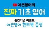 『어션영어의 진짜 기초영어』 출간 이벤트('어션영어 핸드북' 혜택(포인트 차))