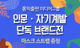 홍익 인문/자기계발 단독 브랜드전(행사도서 구매시, '마스크 스트랩' 선택 (포인트차감))