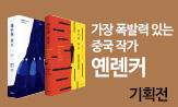 <레닌의 키스><침묵과 한숨>출간기념이벤트(행사 도서 구매시'마그넷 북마크'선택(포인트 차감))
