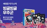 <빙글빙글 우주군>출간 기념 이벤트(행사 도서 구매시'스티커팩' 선택(포인트차감))