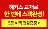 <해커스 스펙 완성 원정대>이벤트(해커스 매거진 선택(행사 도서 구매시))