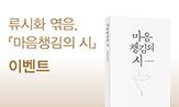 <마음챙김의 시>출간 기념 이벤트(행사 도서 구매시'스페셜티 커피'선택(포인트차감))