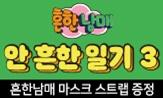 <안 흔한 일기3>출간 기념 이벤트(행사 도서 구매시'마스크스트랩''노트'선택(포인트차감))