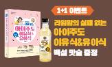 <라임맘의 아이주도 이유식 유아식>1+1이벤트(행사 도서 구매시'맛술'선택(포인트차감))