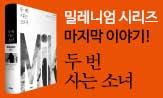 <두번 사는 소녀>출간 기념 이벤트(행사 도서 한권 구매시'맵북' 전권 구매시'비어글라스'선택(포인트차감))